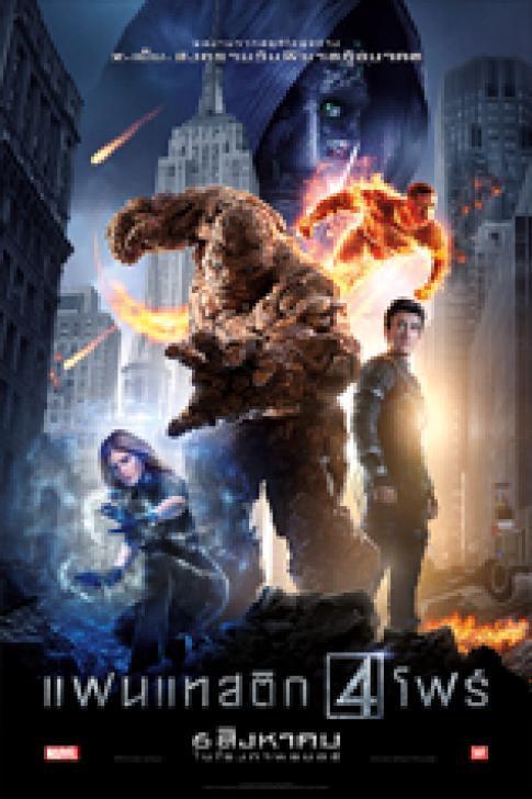 Fantastic Four - แฟนแทสติก โฟร์
