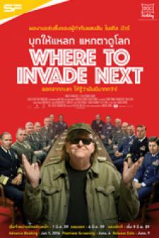 Where to Invade Next - บุกให้แหลก แหกตาดูโลก