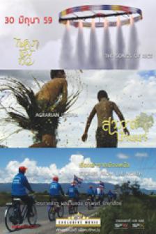 The Rice Trilogy - เพลงของข้าว
