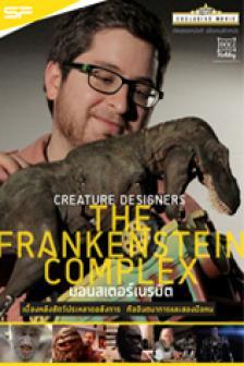 The Frankenstein Complex - มอนสเตอร์เนรมิต