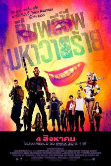 Suicide Squad - ทีมพลีชีพมหาวายร้าย