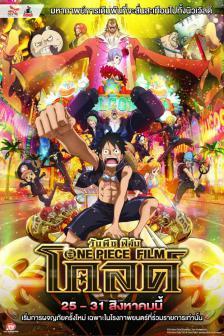 One Piece Film Gold - วันพีช ฟิล์ม โกลด์