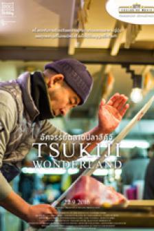 Tsukiji Wonderland - อัศจรรย์ตลาดปลาสึคิจิ