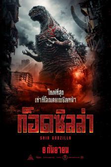 Shin Godzilla - ก็อดซิลล่า