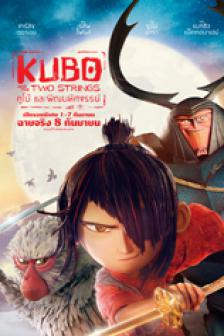 Kubo and the Two Strings - คูโบ้ และพิณมหัศจรรย์