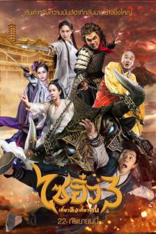 A Chinese Odyssey 3 - ไซอิ๋ว เดี๋ยวลิงเดี๋ยวคน 3