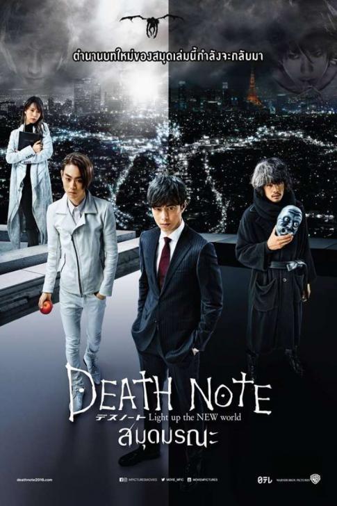 Death Note : Light Up The New World - สมุดมรณะ