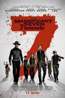 The Magnificent Seven - 7 สิงห์แดนเสือ