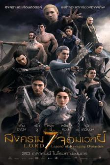 L.O.R.D : Legend of Ravaging Dynasties - สงคราม 7 จอมเวทย์