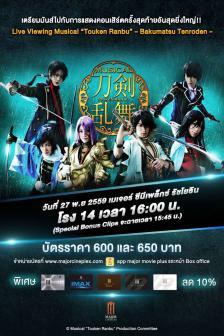 Musical Touken Ranbu - มิวสิคัล โทวเคน รันบุ