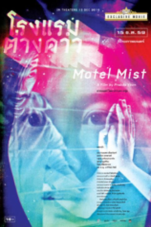Motel Mist - โรงแรมต่างดาว