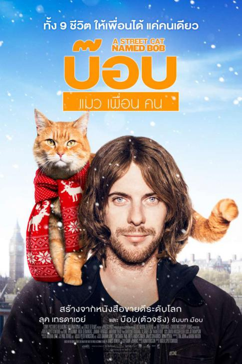 A Street Cat Named Bob - บ๊อบ แมว เพื่อน คน