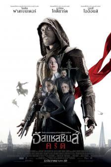 Assassin's Creed - อัสแซสซินส์ ครีด