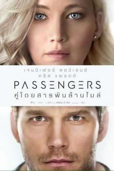 Passengers - คู่โดยสารพันล้านไมล์