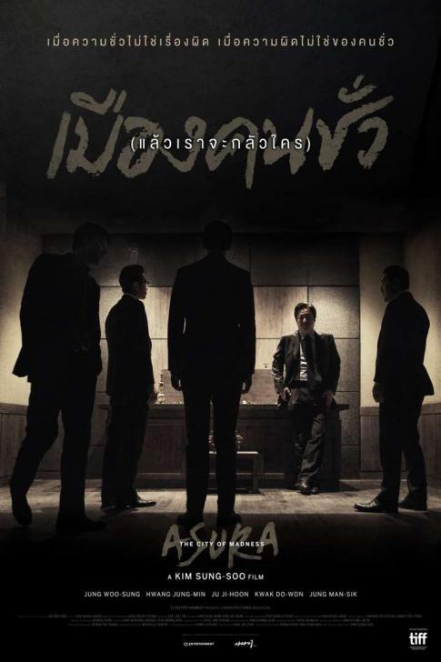 Asura : The City of Madness - เมืองคนชั่ว (แล้วเราจะกลัวใคร)