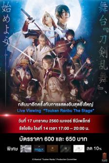 Touken Ranbu The Stage - โทวเคน รันบุ เดอะ สเตท