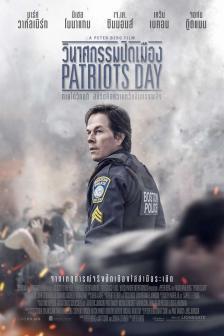 Patriots Day - วินาศกรรมปิดเมือง