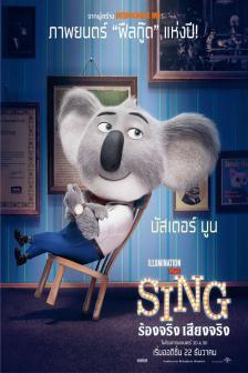 Sing - ร้องจริง เสียงจริง