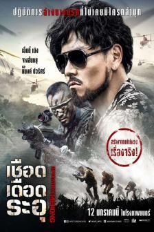 Operation Mekong - เชือด เดือด ระอุ