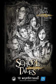 School Tales - เรื่องผีมีอยู่ว่า