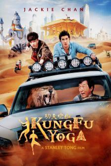 Kung Fu Yoga - โยคะสู้ฟัด