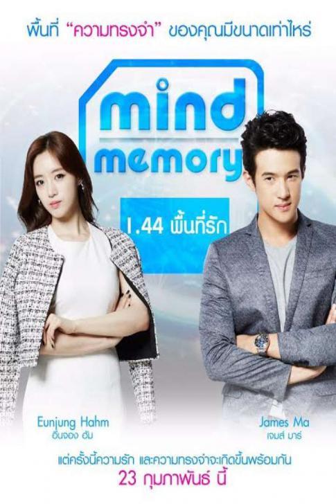 Mind Memory - 1.44 พื้นที่รัก