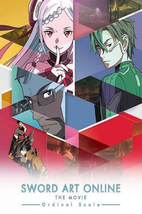 Sword Art Online The Movie - Ordinal Scale - ซอร์ต อาร์ต ออนไลน์ เดอะ มูฟวี่ ออร์ดินอล สเกล