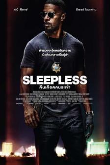 Sleepless - คืนเดือดคนระห่ำ