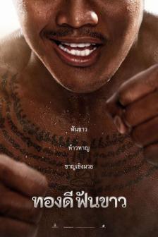 Thong Dee Fun Khao - ทองดีฟันขาว