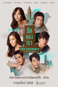 The Moment - รักของเรา