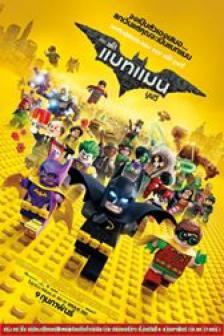 The Lego Batman Movie - เดอะ เลโก้ แบทแมน มูฟวี่