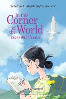 In This Corner of the World - แค่วาดฝันให้โลกสวย