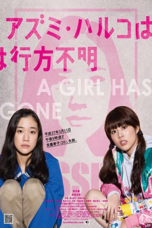 Japanese Girls Never Die - โมเอะไม่เคยตาย