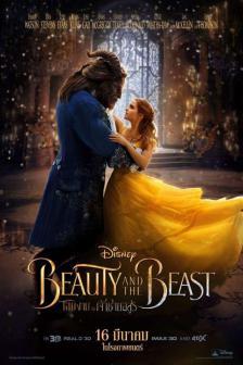 Beauty and the Beast โฉมงามกับเจ้าชายอสูร