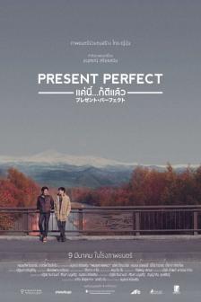 Present Perfect - แค่นี้ก็ดีแล้ว