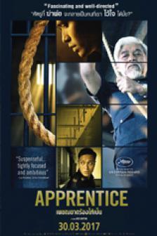 Apprentice - เพชฌฆาตร้องไห้เป็น