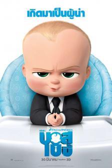 The Boss Baby - เดอะ บอส เบบี้