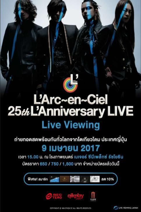 หนัง L Arc en Ciel Live 2017