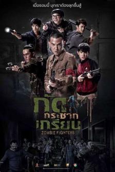 Zombie Fighthers - กัดกระชากเกรียน