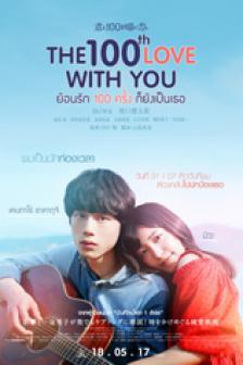 The 100th Love with You - ย้อนรัก 100 ครั้ง ก็ยังเป็นเธอ
