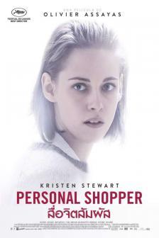 Personal Shopper - สื่อจิตสัมผัส