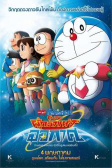 Doraemon The Movie - โดราเอมอน เดอะมูฟวี่ โนบิตะผู้กล้าแห่งอวกาศ