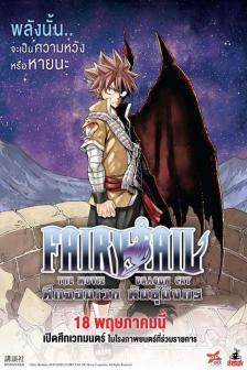 Fairy Tail Dragon Cry - ศึกจอมเวท พันธุ์มังกร