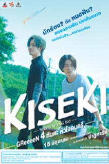 KISEKI : Sobito of That Day - 4 ทันตะ หัวใจดนตรี