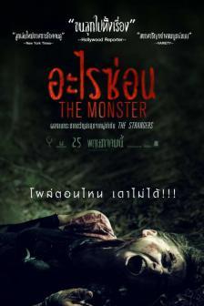 The Monster - อะไรซ่อน