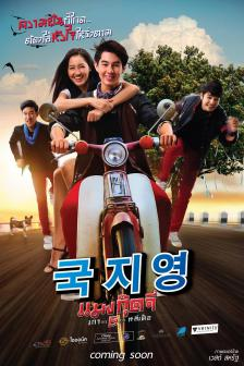 Maeng Gud Gi - แมงกุ๊ดจี่ เกา(อี)หลีเด้อ