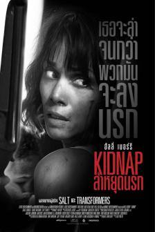 Kidnap - ล่าหยุดนรก