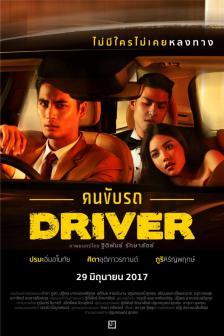 Driver - คนขับรถ