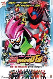 Kamen Rider Super Sentai 2017 มาสค์ไรเดอร์ ซูเปอร์เซนไต อภิมหาศึกรวมพลซูเปอร์ฮีโ