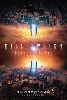 Kill Switch - วันหายนะพลิกโลก